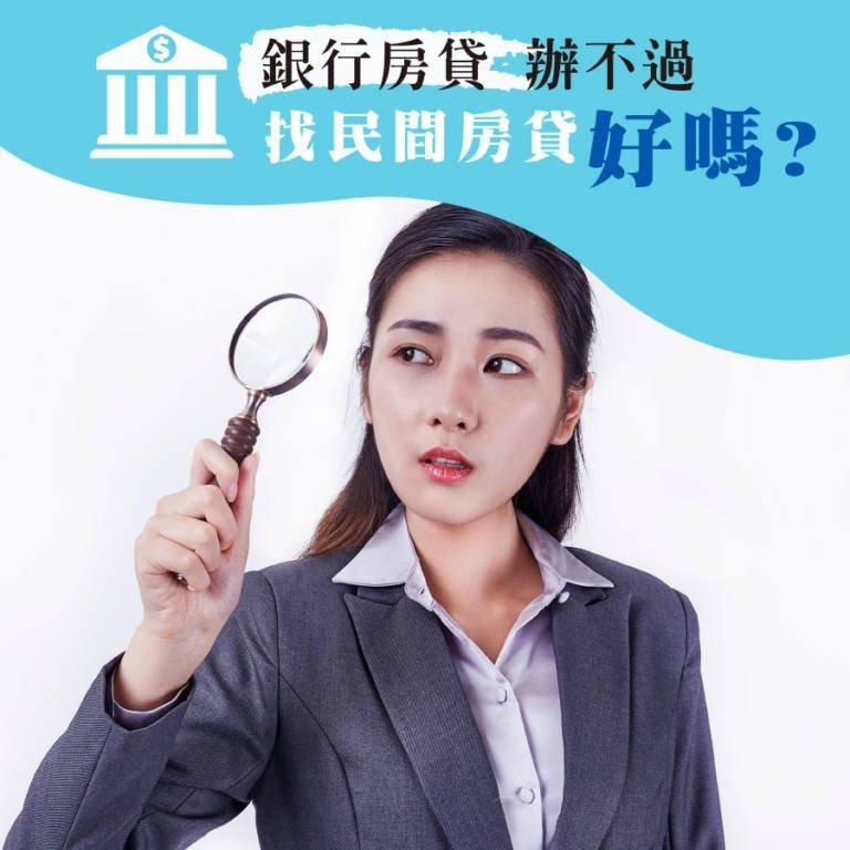 銀行房貸辦不過找民間房貸好嗎?
