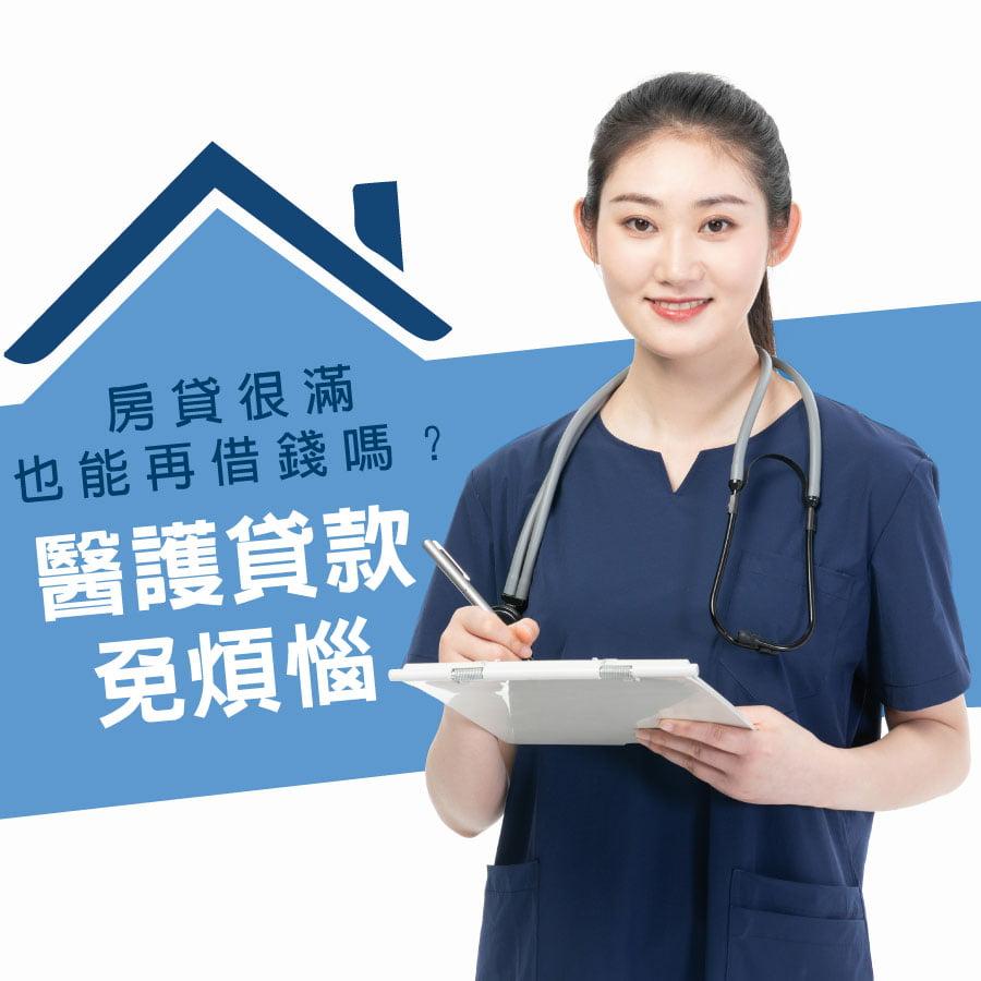 房貸很滿也能再借錢嗎?醫護貸款免煩惱