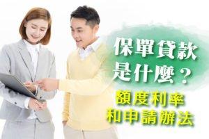 保單借款/貸款是什麼?額度、利率和申請辦法這裡都有!